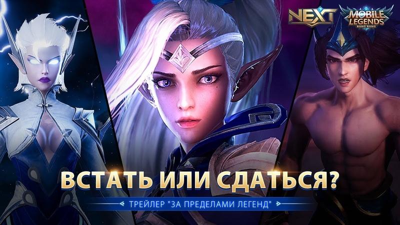 ЗА ПРЕДЕЛАМИ ЛЕГЕНД Mobile Legends Bang Bang