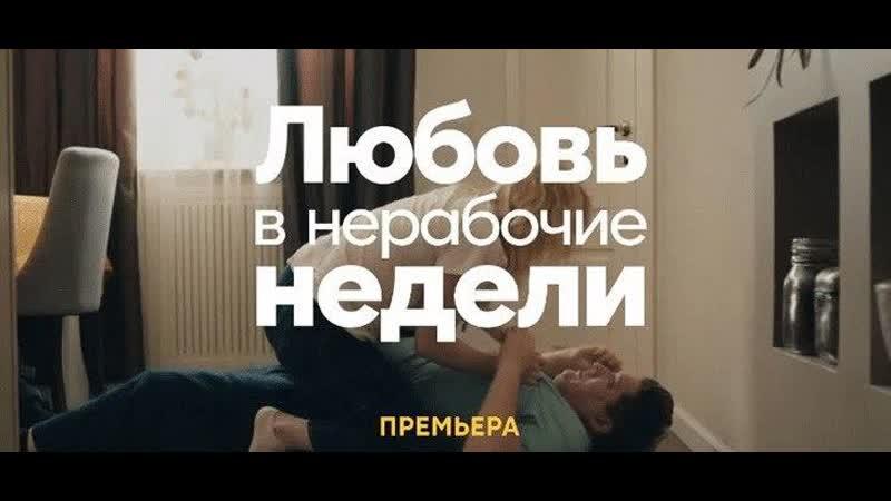 Ковская- 304 (сериал Любовь в нерабочие недели)