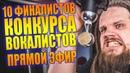 10 Финалистов конкурса ВОКАЛИСТОВ | Розыгрыш микрофона Soyuz Malfa