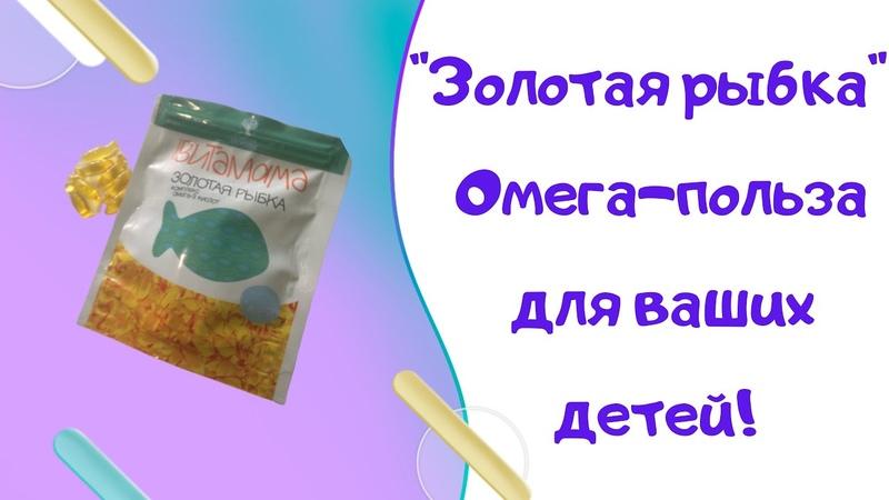 Золотая рыбка комплекс Омега-3 кислот серии Витамама Siberian Wellness. Омега-польза для детей