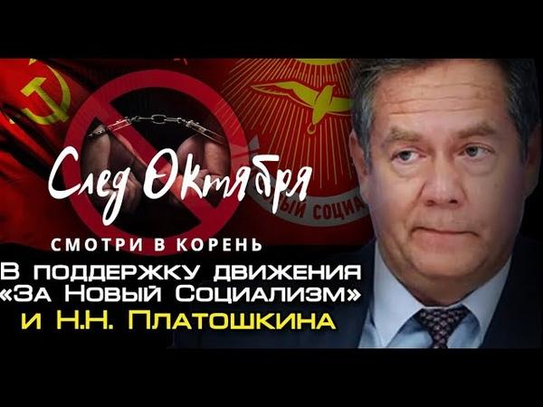 Песня След Октября в поддержку Николая Платошкина За Новый Социализм
