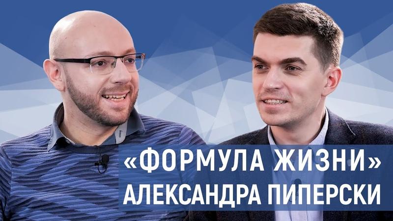 Александр Пиперски — язык, мемы и эмодзи