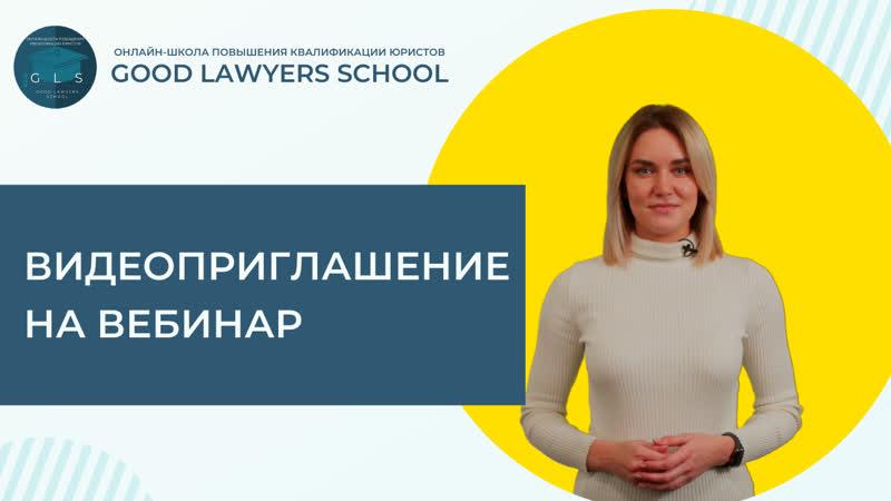 Приглашение на вебинар Как юристу без опыта начать зарабатывать 75000 рублей в месяц на банкротстве физических лиц?