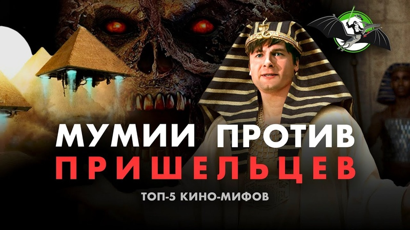 Мумия против пришельцев мифы о Древнем Египте в кино Максим Лебедев Ученые против мифов 12 3