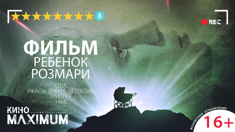 Ребенок Розмари 1968 1080p