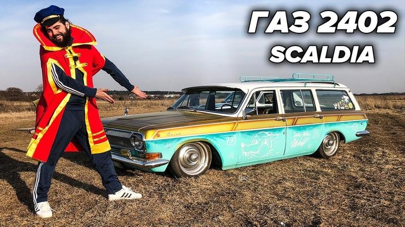 ГАЗ 2402 SCALDIA - самая редкая экспортная Волга!