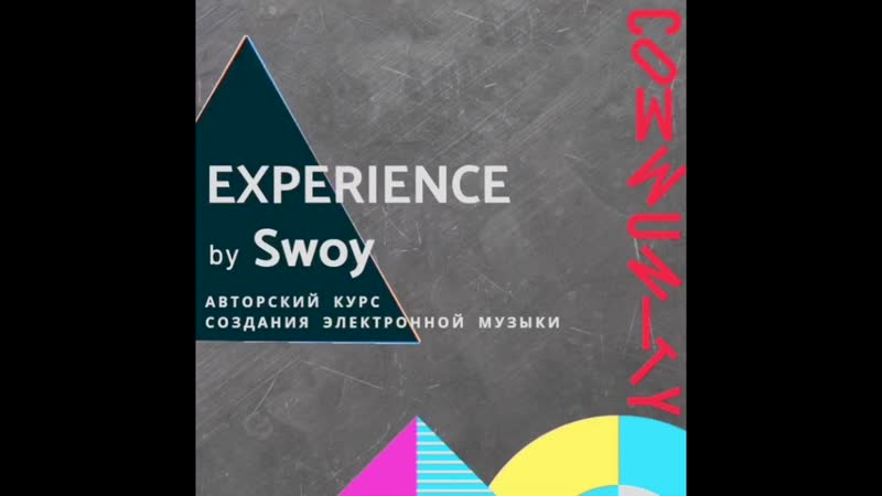 EXPERIENCE by Swoy