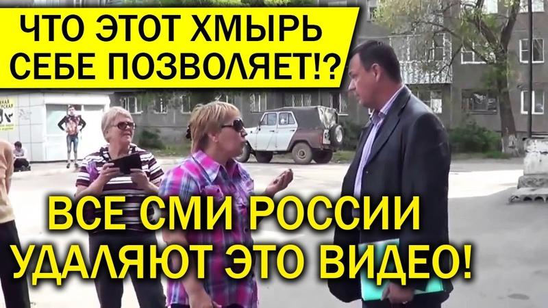 ВСЕ СМИ РОССИИ ЭТО УДАЛЯЮТ! ЧТО ЭТОТ ХМЫРЬ СЕБЕ ПОЗВОЛЯЕТ!?