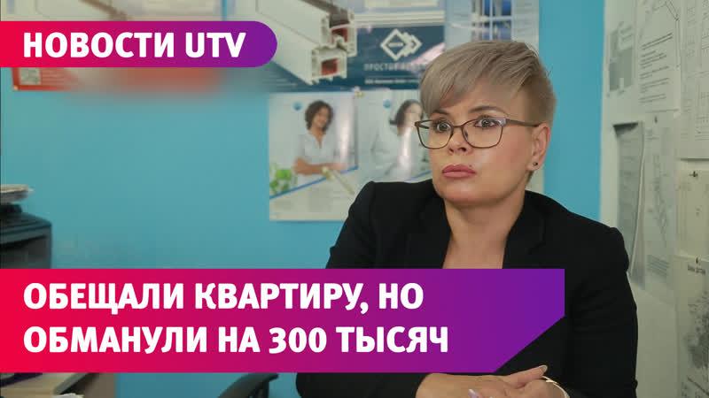 UTV Уфимка обвинила знакомую в мошенничестве Она за деньги должна была помочь получить квартиру