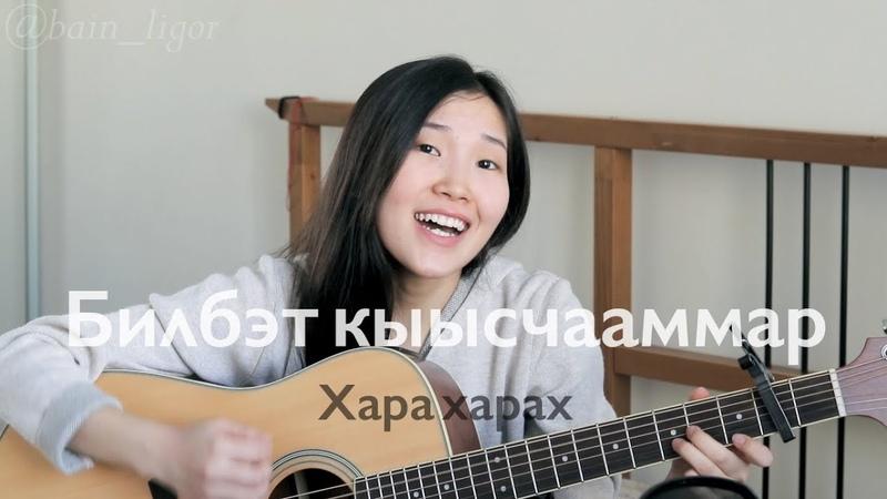 АЙЫЫ УОЛА Билбэт кыысчааммар Cover by Bain Ligor