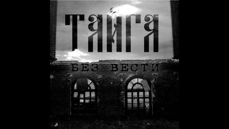 TAIGA - WITHOUT A TRACE - 2016 (ТАЙГА - БЕЗ ВЕСТИ)