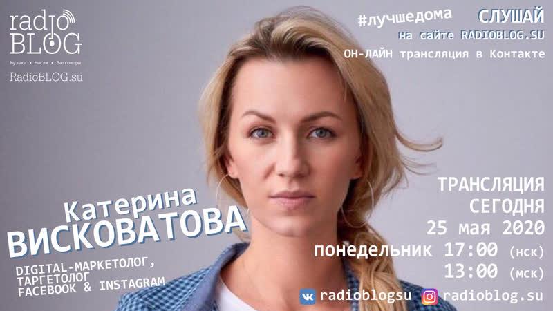 Катерина ВИСКОВАТОВА • Digital Маркетолог таргетолог гость в студии