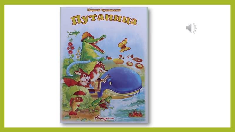 Занятие по развитию речи К Чуковский Путаница 18 05