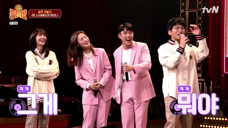 (200118) tvN Friends Song