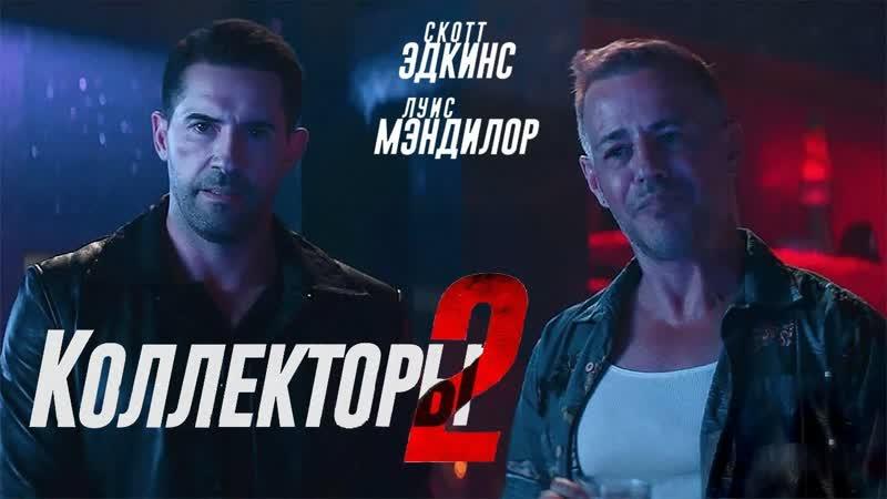 🔴🔥✅👍Kоллеkтоpы 2 2020 HD криминал боевик комедия