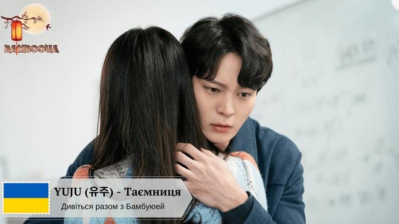 [bambooua] 유주 YUJU (여자친구) - Таємниця | Secret (Feat. ISHXRK) (переклад українською)