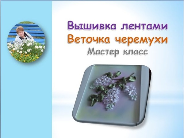 Вышивка лентами веточки черемухи Embroidery with ribbons branches of bird cherry