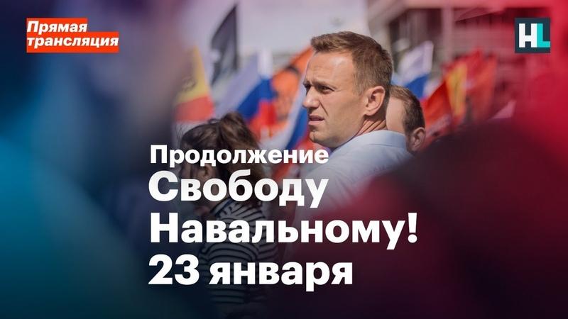 🔴 LIVE 🔴 Всероссийская акция протеста против преступного путинского режима чекистов временщиков Навальный LIVE