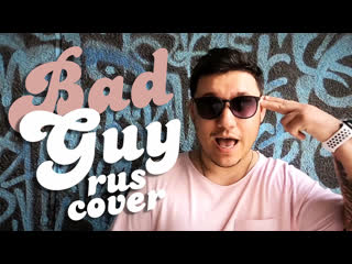 Billie Eilish - Bad Guy Rock Cover by Alex Danry