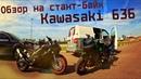 ОБЗОР на мотоцикл Kawasaki zx6r 636 03-04, подготовленный для стантрайдинга - трюки на мото
