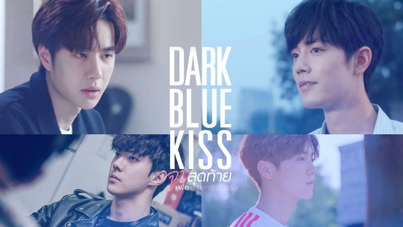 『PARODY』Dark Blue Kiss จูบสุดท้ายเพื่อนายคนเดียว 🦁💕🐰 ป๋อจ้าน ฮุนฮาน eng cc sub