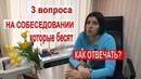 ❓❓❓ 3 вопроса на СОБЕСЕДОВАНИИ, КОТОРЫЕ БЕСЯТ😝 ЧТО ОТВЕЧАТЬ Как пройти собеседование/работа Москва