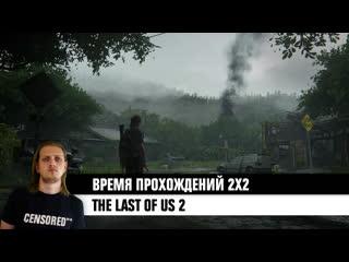 The Last of Us 2  ВРЕМЯ ПРОХОЖДЕНИЙ 22 LIVE