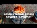Тандыр Тамерлан Знакомство и первый розжиг