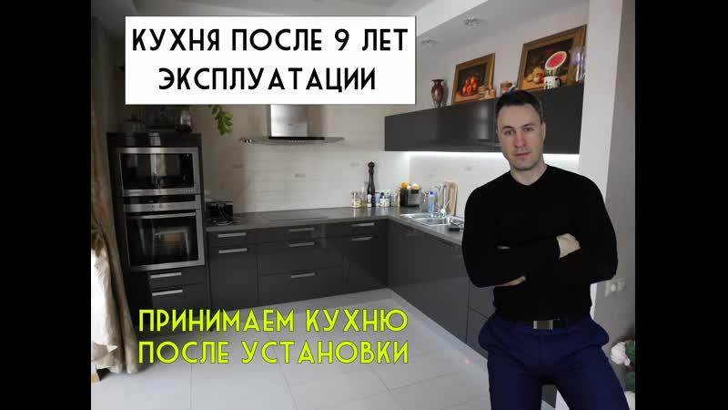 Кухня от Сосновской фабрики мебели после 9 лет эксплуатации. Что с ней стало?