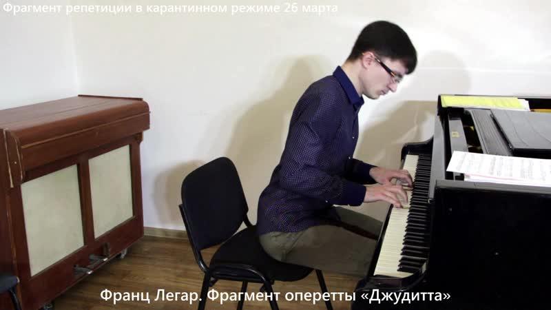 Франц Легар Фрагмент оперетты ДЖУДИТТА Исполняет Кирилл Зайцев