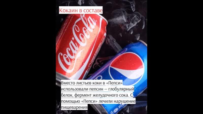 Coca Cola vs Pepsi интересные факты о столетнем противостоянии брендов