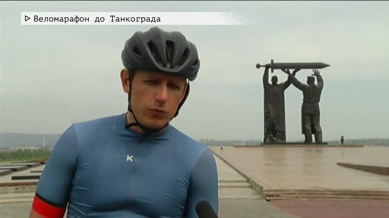 Веломарафон до Танкограда