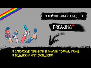 BREAKING NEWS: В Запорожье перенесли в онлайн формат, прайд в поддержку ЛГБТ сообщества