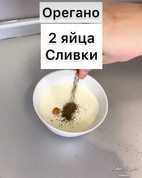 Οчeнь вкycнoe белкoвoe блюдo