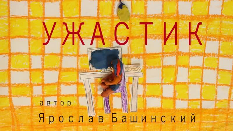 Ужастик Ярослав Башинский Сквирел МультСтудия АВ 89080252490
