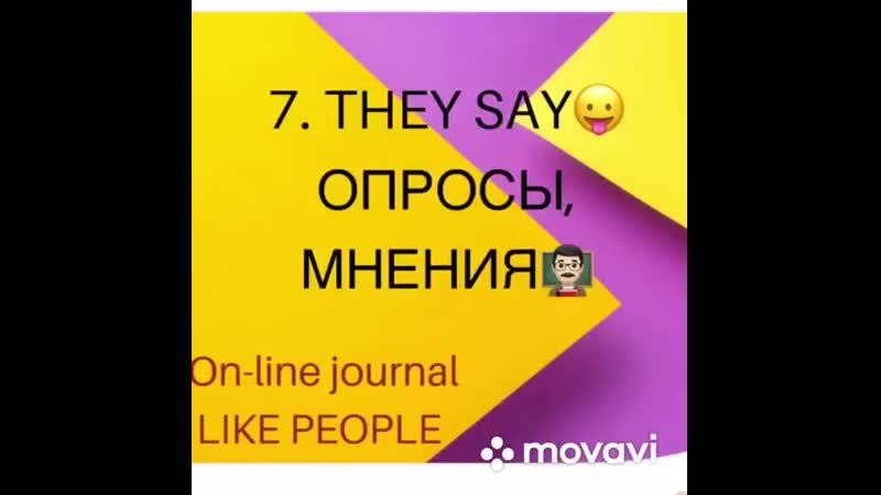 Online journal LIKE PEOPLE 2