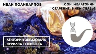 Иван Поликарпов - Сон, мелатонин, старение: в чём связь
