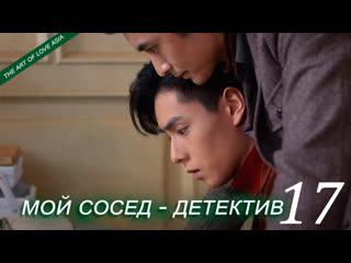 Мой сосед – детектив / My roommate is a detective - 17 Эпизод  (русские субтитры)