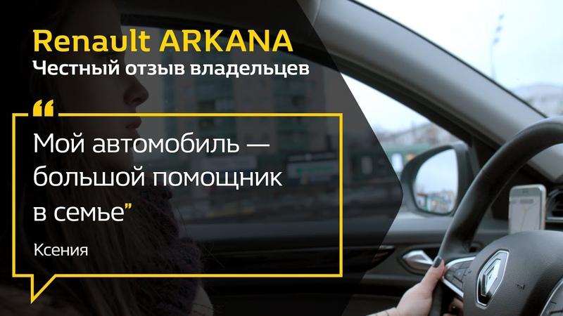 Мой Renault ARKANA большой помощник в семье отзыв владельца