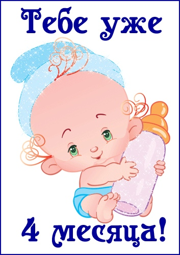 Стихи на 4 месяца ребенку мальчику