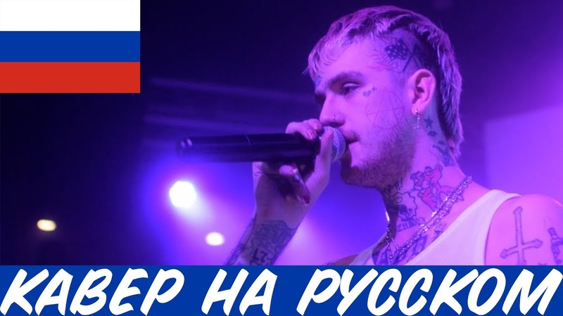 Lil Peep Nineteen acoustic cover на русском Вечный Психоз