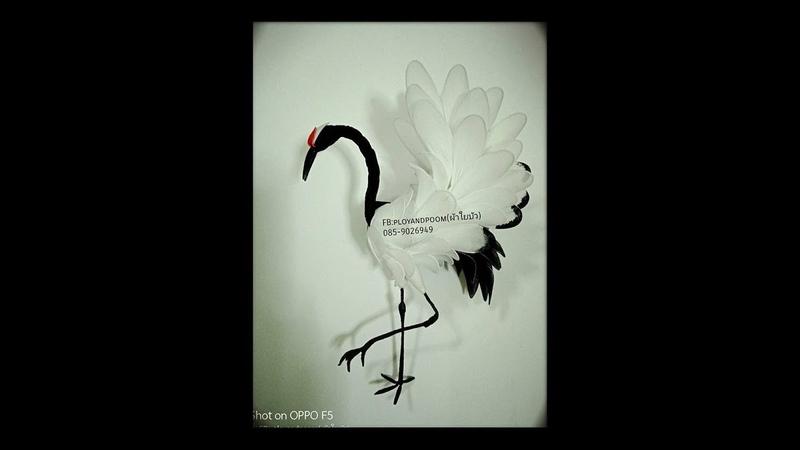 ERP 98 :How to make Crane (Bird)(นกกระเรียน) nylon flower by FB:ployandpoom