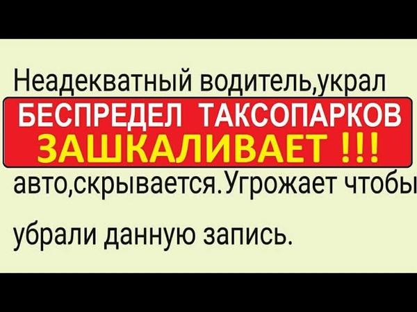 Таксопарк Семь холмов НЕ НУЖДАЕТСЯ в хороших таксистах. Черный список ЯНДЕКС ТАКСИ не работает!