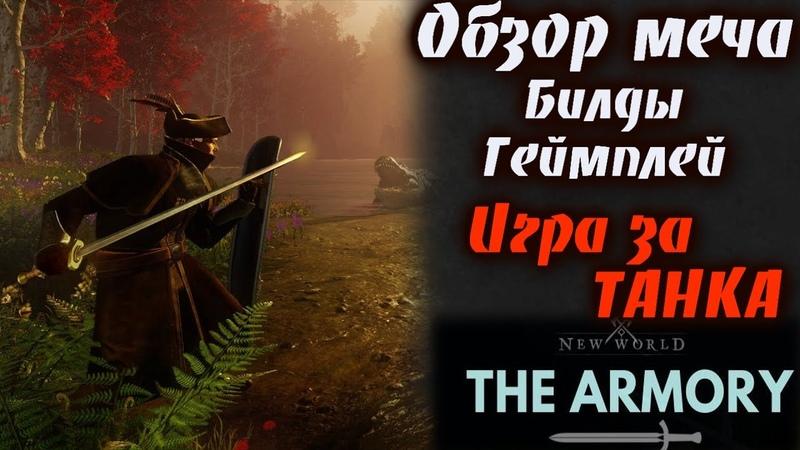 NEW WORLD Amazon. Обзор меча и щита Гайд на танка Прокачка билды как играть? Sword shield review