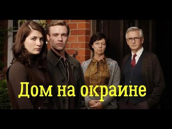 Дом на окраине 2 серия детектив 2011 Великобритания