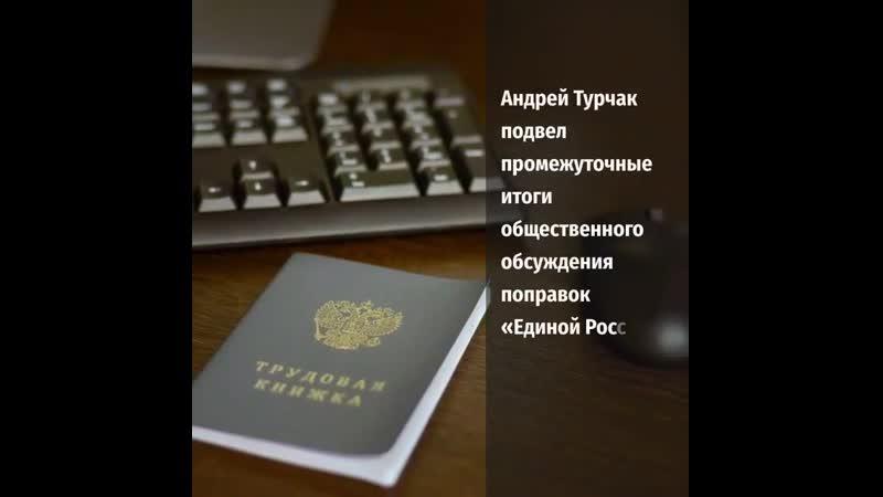 Андрей Турчак подвел промежуточные итоги общественных обсуждений поправок в ТК