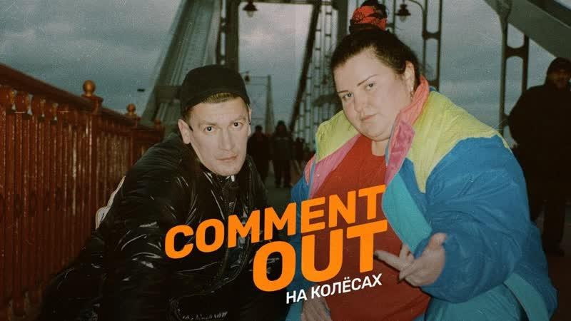 Александр Гудков alyona alyona Comment out на колёсах I клип VQmusic Алена Альона коммент аут