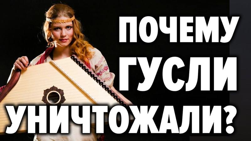Зачем уничтожали главный русский музыкальный инструмент Как гусли влияют на человека