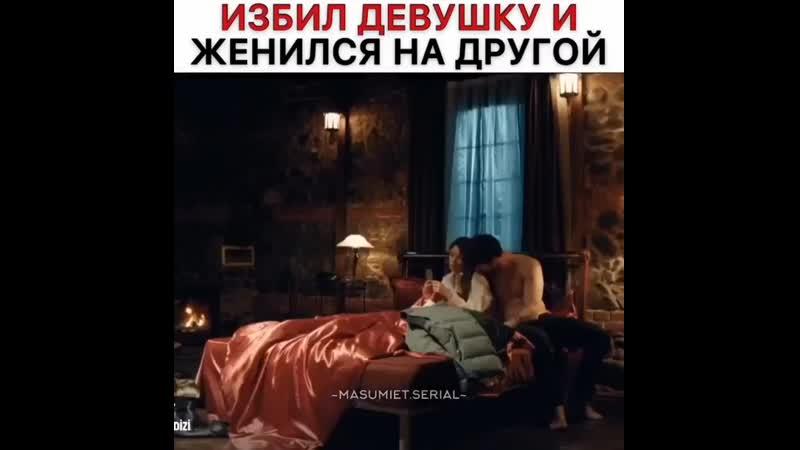 сериал Невинность