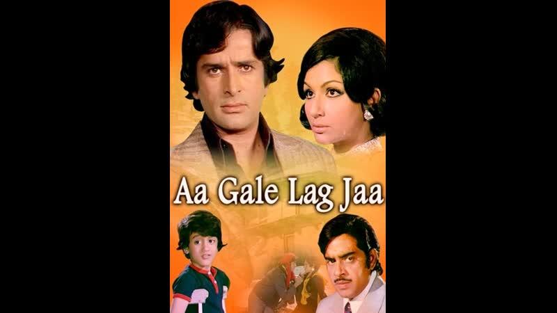 Приди в мои объятия Aa Gale Lag Jaa (1973)- Шаши Капур, Шармила Тагор и Шатругхан Синха